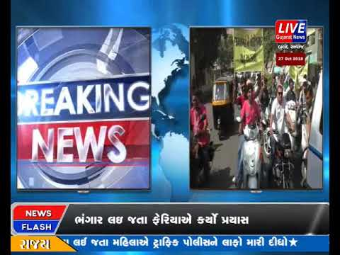 BREAKING NEWS | JAMNAGAR MA ONLINE SHOPPING NO VIRODH KARTA VEPARIO