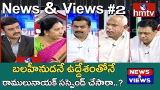 Debate On TRS MLC Ramulu Naik Suspended From Party | News and Views #2 | hmtv