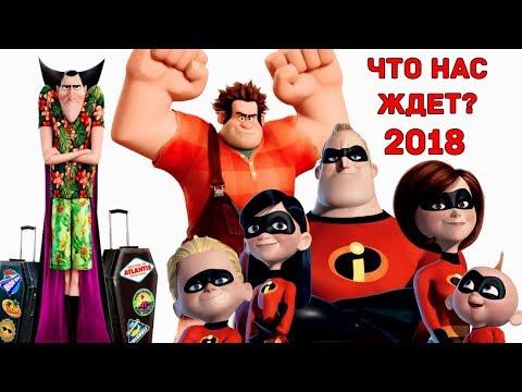 10 топ мультфильмы которые порвут в 2018 году - Народный КиноЛяп