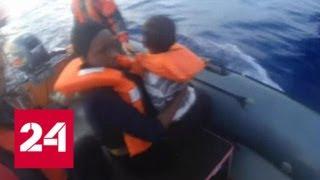 Власти Италии запретили спасателям помогать кораблям с беженцами - Россия 24