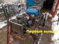 Самодельный трактор.Процесс сборки.ПЕРВЫЙ ВЫЕЗД.#62