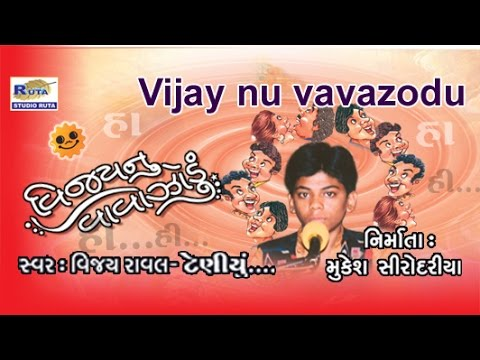 Vijaynu Vavazodu - Gujarati Jokes video