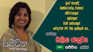 Unlimited Sajeewitha - 2019.10.18 - Dr. Malika Jayasooriya