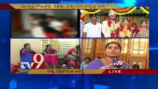 Fraud bride groom || Women's groups support wife