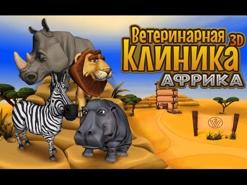 Animal Hospital 3D - Africa - Симулятор ветеринара  на Android(Обзор/Review)