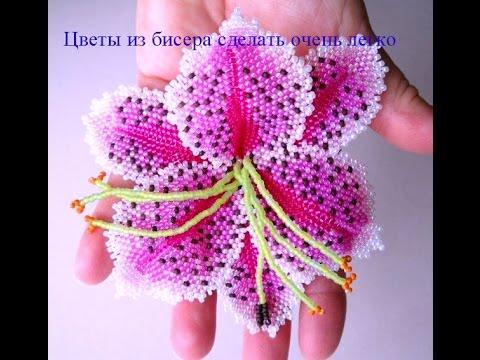 Красивые цветы из бисера - YouTube