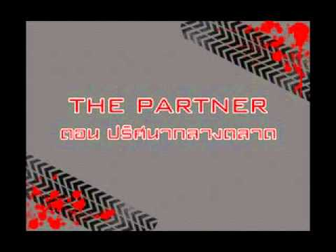 the partner   2
