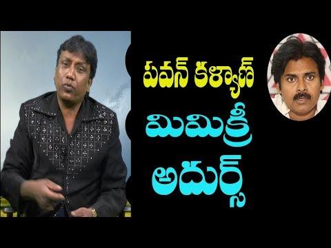 Pawan Kalyan Voice Imitation by Mimicry Ashok | Pawan Kalyan Mimicry |Aone Celebrity
