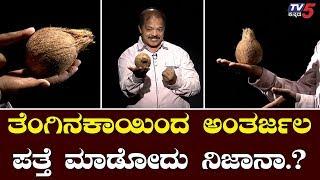 ತೆಂಗಿನಕಾಯಿ ಮೂಲಕ ಅಂತರ್ಜಲ ಪತ್ತೆ ಮಾಡೋದು ನಿಜಾನಾ.? | Nigooda Satya | Hulikal Nataraj | TV5 Kannada