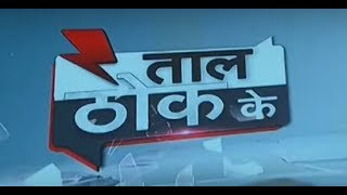 Taal Thok Ke: Will Opposition leave the politics of hate against PM Modi?