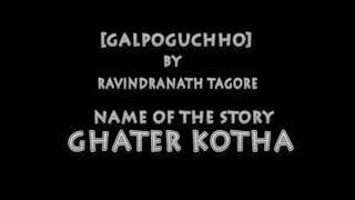 GHATER KOTHA | ঘাটের কথা | Bengali Galpo | Rabindranath Tagore | Supriyo Sengupta