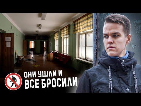 Заброшенный техникум в Подмосковье [Русские тайны]