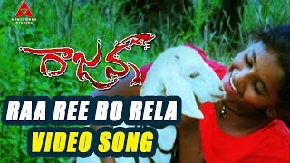 Rajanna - Raa Ree Ro Rela Video Song || Rajanna Movie || Nagarjuna, Sneha