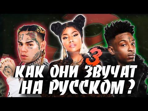 ЕСЛИ БЫ АМЕРИКАНСКИЕ РЭПЕРЫ ЧИТАЛИ НА РУССКОМ 3 (Nicki Minaj, Young Thug, 6ix9ine)