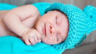 【睡眠BGM】赤ちゃんを10分で眠らせる快眠オルゴール ♫  ♫ 赤ちゃん 子守唄 ♫  ♫ 赤ちゃん 胎内音