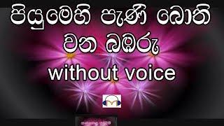 Piyumehi Pani Bothi Karaoke (without voice) පියුමෙහි පැණි බොති වන බඹරු