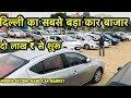 Lagu Car Under 2 Lakh | Hidden Second Hand Car Market | Delhi | Real Value