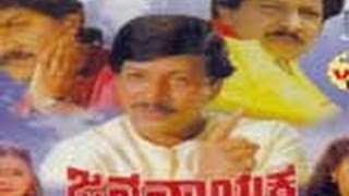 Jana Nayaka 1988:Full  Kannada movie