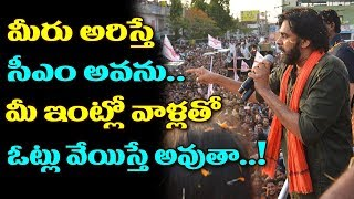 Pawan Kalyan Asked Votes To People For 2019 Election At Janasena Praja Porata Yatra DAY 3 | TTM