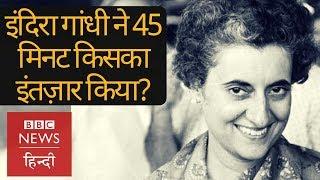 जब Indira Gandhi को एक नेता से मिलने के लिए 45 मिनट इंतज़ार करना पड़ा(BBC Hindi)