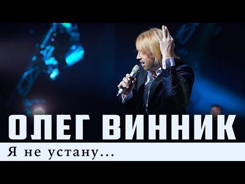 Олег Винник - Я не устану