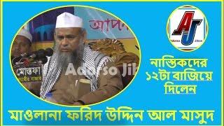 নাস্তিকদের নিয়ে কিছু কথা ও একটি সহজ চ্যালেজ্ঞ Maulana Forid Uddin Al Mubarak Bangla New Waz 2017