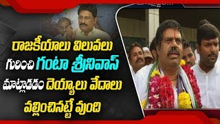 YCP Avanthi Srinivas Sensational Comments on Ganta Srinivas Rao