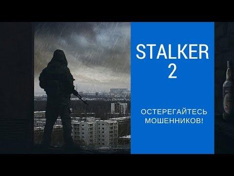 STALKER 2 ОСТОРОЖНО МОШЕННИКИ