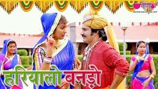 Aaj To Hariyalo Banado Full HD | Latest Rajasthani Songs 2018 | Pratibha Singh | Sagar Sen