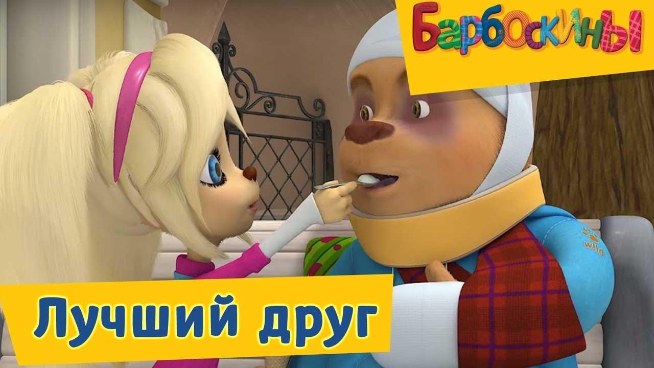Россия новые мультфильмы 2017 года