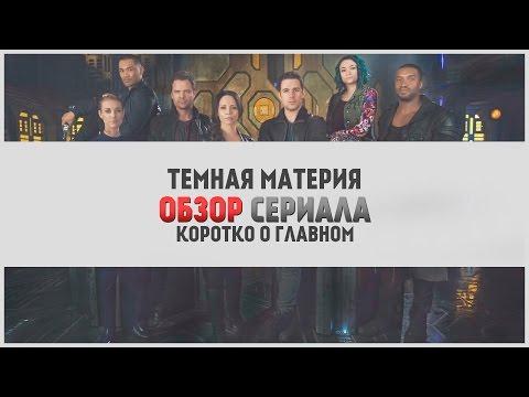 Обзор сериала Темная Материя - чего ожидать от сериала?