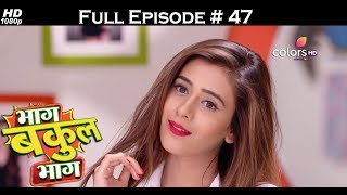 Bhaag Bakool Bhaag - 18th July 2017 - Full Episode 47