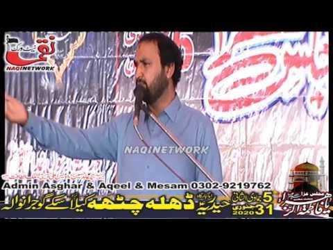 Zakir Dawood Ali Aun 5 jmadi ul Sani 31 january 2020 Majlis e Aza Dehla Chatha Gujranwala