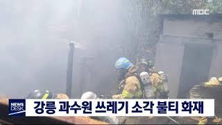 강릉 과수원 쓰레기 소각 불티 화재