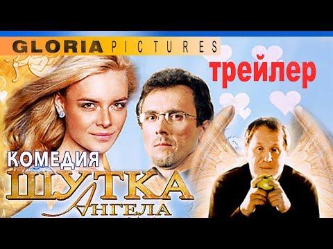Шутка ангела - романтическая комедия, трейлер фильма 2004