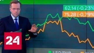 Экономика. Курс дня, 27 апреля 2018 года - Россия 24