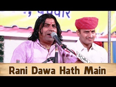 Rani Dawa Hath Main | Rajasthani Devotional Song 2014 | Shyam Paliwal Live Bhajan video