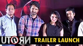 U Turn Telugu Movie Trailer Launch || Samantha Akkineni , Aadhi Pinisetti