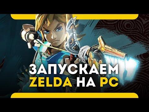 The Legend of Zelda Breath of the Wild на ПК (эмулятор CEMU 1.7.4 \ как запустить на PC \ botw)
