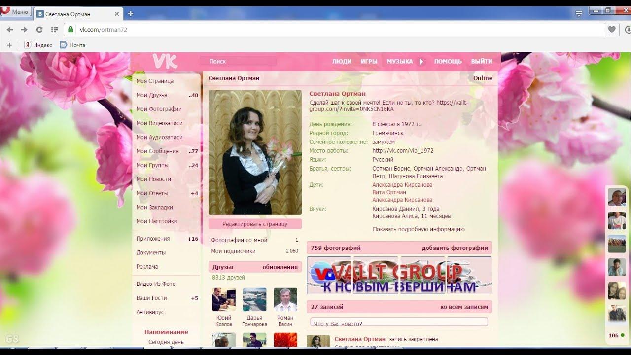 Сайт-страница своими руками 69