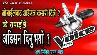 Give Audition Now.Voice Of Nepal Audition Method Using By The Voice Of Nepal App.