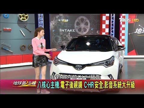 台灣-地球黃金線-201811225 跨界休旅性能再升級 Toyota C-HR重裝上陣