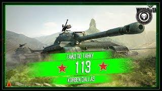 Korben Dallas(Топ стрелок)-113-9500 УРОНА