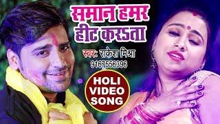 (2018) का सुपरहिट होली VIDEO SONG Rakesh Mishra Saman Hamar Hit Karata Bhojpuri Holi Songs