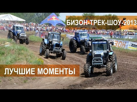 Гонки на тракторах Бизон-Трек-Шоу-2013. Лучшие моменты
