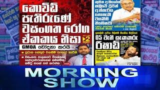 Siyatha Morning Show | 24.08.2021