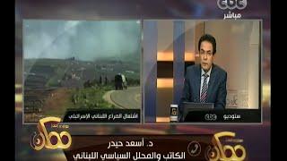 #ممكن | محلل سياسي : نتنياهو يشعر أنه مع تصاعد الصراع الإسرائيلي اللبناني سيخسر الانتخابات التشريعية