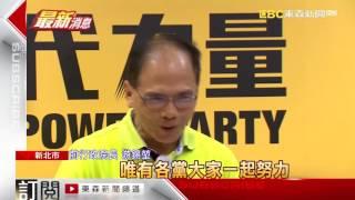 扎根新北成立黨部 黃國昌:布局2018新北選舉