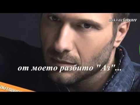 2011 Giannis Ploutarxos - Den Tilefonises (bulgarian translation)