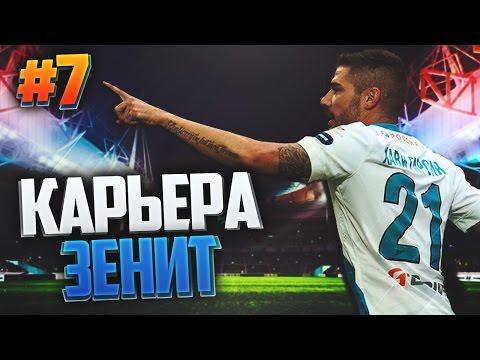 FIFA 17 Карьера за Зенит #7 - ПЕРВЫЙ МАТЧ ЛИГИ ЕВРОПЫ